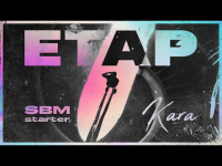 Kara - Etap ◾️ SBM Starter ◾️