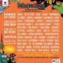 Pierwsze ogłoszenie line upu Lollapaloozy Berlin 2019