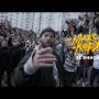 Макс Корж - Её виной (Official video)