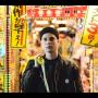 Jan-rapowanie & NOCNY - Wszystko OK [official video]